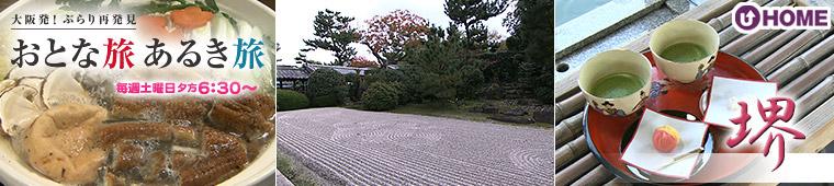 [2013.12.07]第231回「堺」