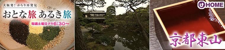[2014.3.1]第241回「京都・東山」