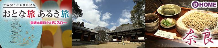 [2014.3.22]第244回「奈良」