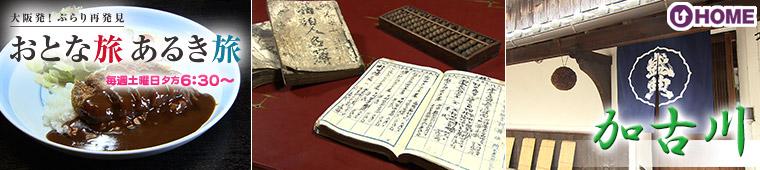 [2014.4.5]第246回「兵庫・加古川」
