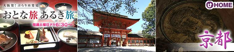 [2014.4.26]第248回「京都」