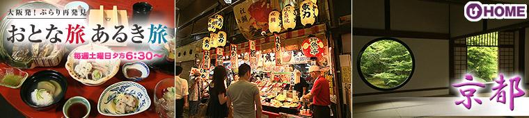 [2014.8.9]第261回「京都」