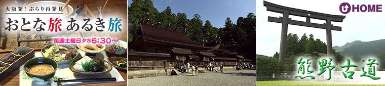 [2014.9.27]第267回「熊野古道」