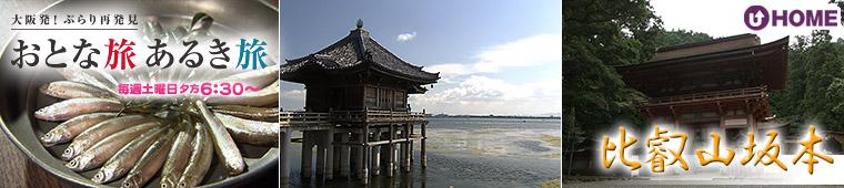 [2014.10.11]第269回「比叡山・坂本」