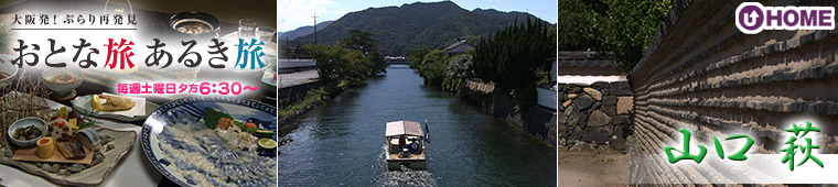 [2014.10.18]第270回「山口 萩」