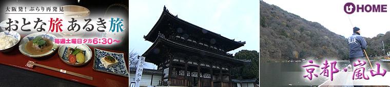 [2014.12.20]第278回「京都・嵐山」