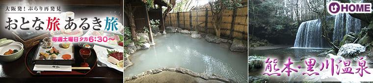 [2015.01.24]第281回「熊本・黒川温泉」