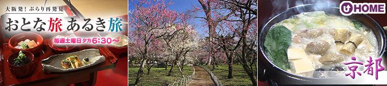 [2015.02.14]第284回「京都」