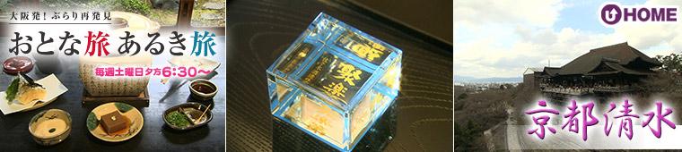 [2015.02.28]第286回「京都・清水」