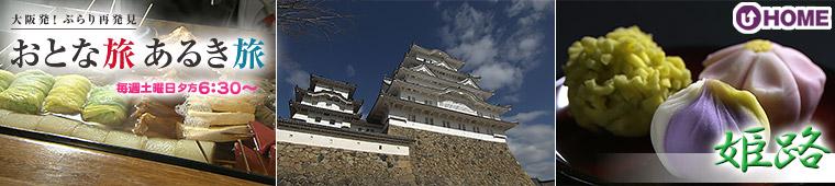 [2015.03.21]第289回「姫路」