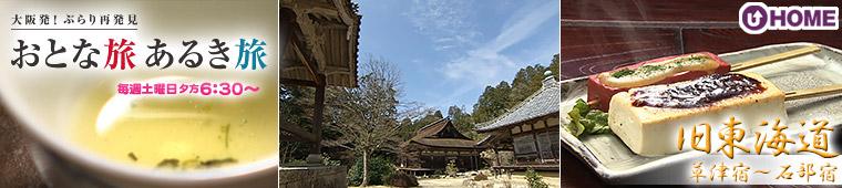 [2015.03.28]第290回「旧東海道 草津宿~石部宿」