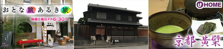[2015.07.25]第306回「京都 黄檗」