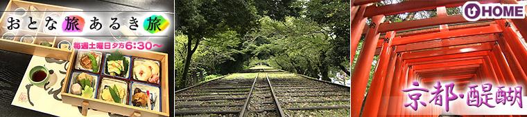 [2015.10.03]第316回「京都・醍醐」