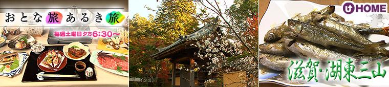 [2015.11.14]第322回「滋賀・湖東三山」