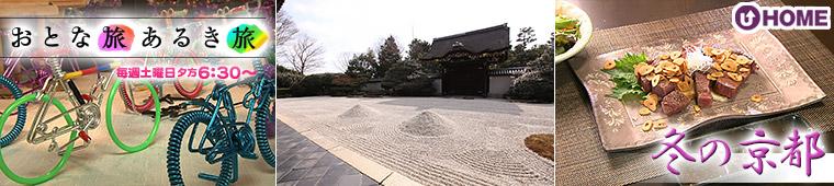 [2016.2.13]第333回「冬の京都」