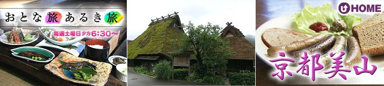 [2016.7.30]第356回「京都美山」