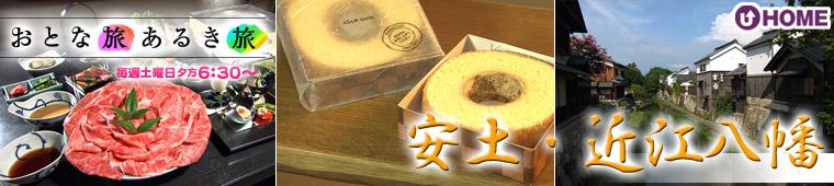 [2016.8.27]第360回「安土・近江八幡」