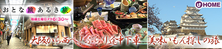 [2017.5.13]第395回「大阪から西へ!ぶらり途中下車 美味いもん探しの旅」