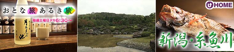 [2017.5.20]第396回「新潟・糸魚川」
