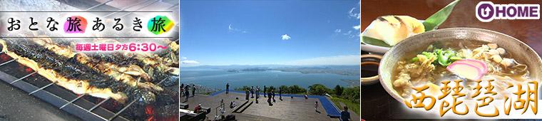 [2017.6.24]第400回「西琵琶湖」