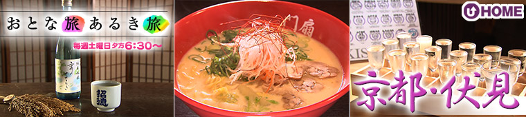 [2017.7.15]第403回「京都・伏見」