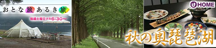 [2017.11.11]第420回「秋の奥琵琶湖」