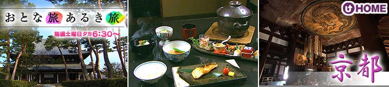 [2018.3.10]第435回「京都」