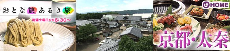 [2018.7.28]第454回「京都・太秦」