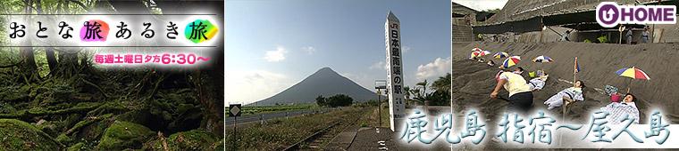 [2019.1.26]第477回「鹿児島 指宿~屋久島」