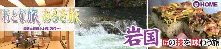 [2009.2.14]第6回「岩国 匠の技を味わう旅」