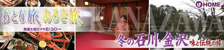 [2009.1.17]第2回「冬の石川・金沢」