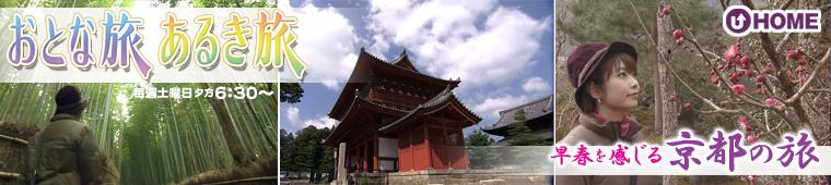 [2009.2.28]第8回「早春を感じる京都の旅」