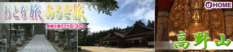 [2009.7.25]第28回「高野山」