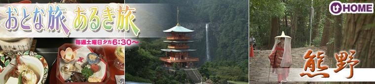 [2009.9.5]第32回「熊野」