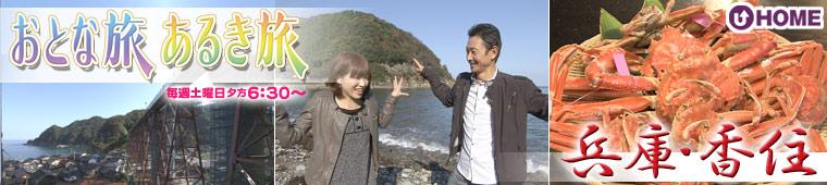 [2009.11.21]第43回「兵庫・香住」