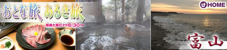 [2010.01.16]第50回「富山」