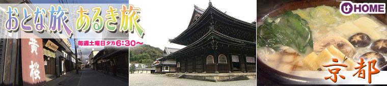 [2010.01.23]第51回「京都」