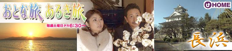[2010.02.06]第53回「長浜」
