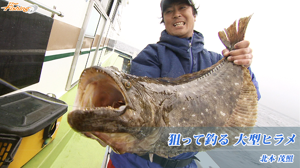 狙って釣る 大型ヒラメ