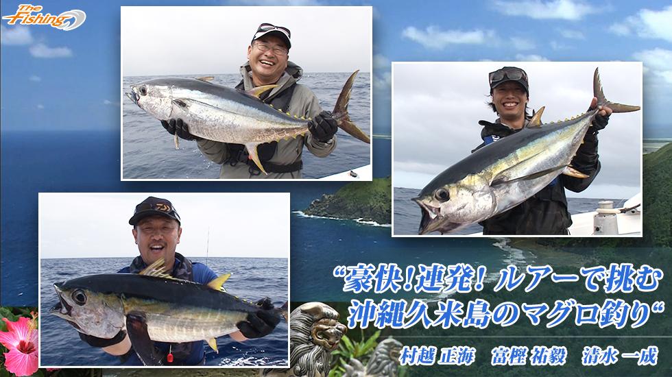 豪快!連発! ルアーで挑む沖縄久米島のマグロ釣り