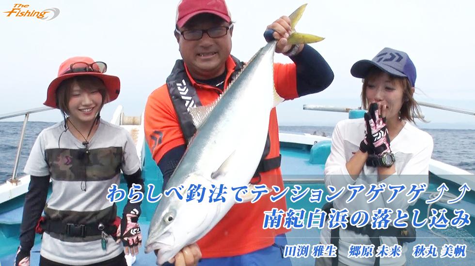 わらしべ釣法でテンションアゲアゲ⤴⤴南紀白浜の落とし込み