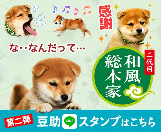 二代目 和風総本家の豆助LINEスタンプ【第二弾】発売中!