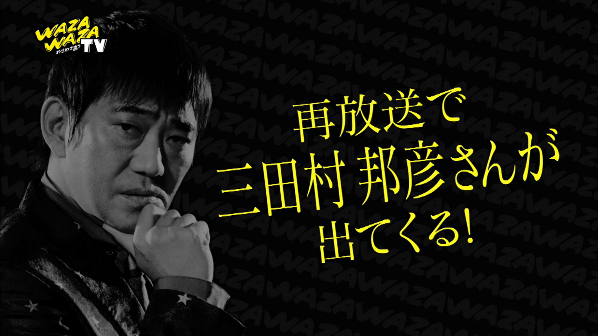 再放送で三田村邦彦さんが出てくる!