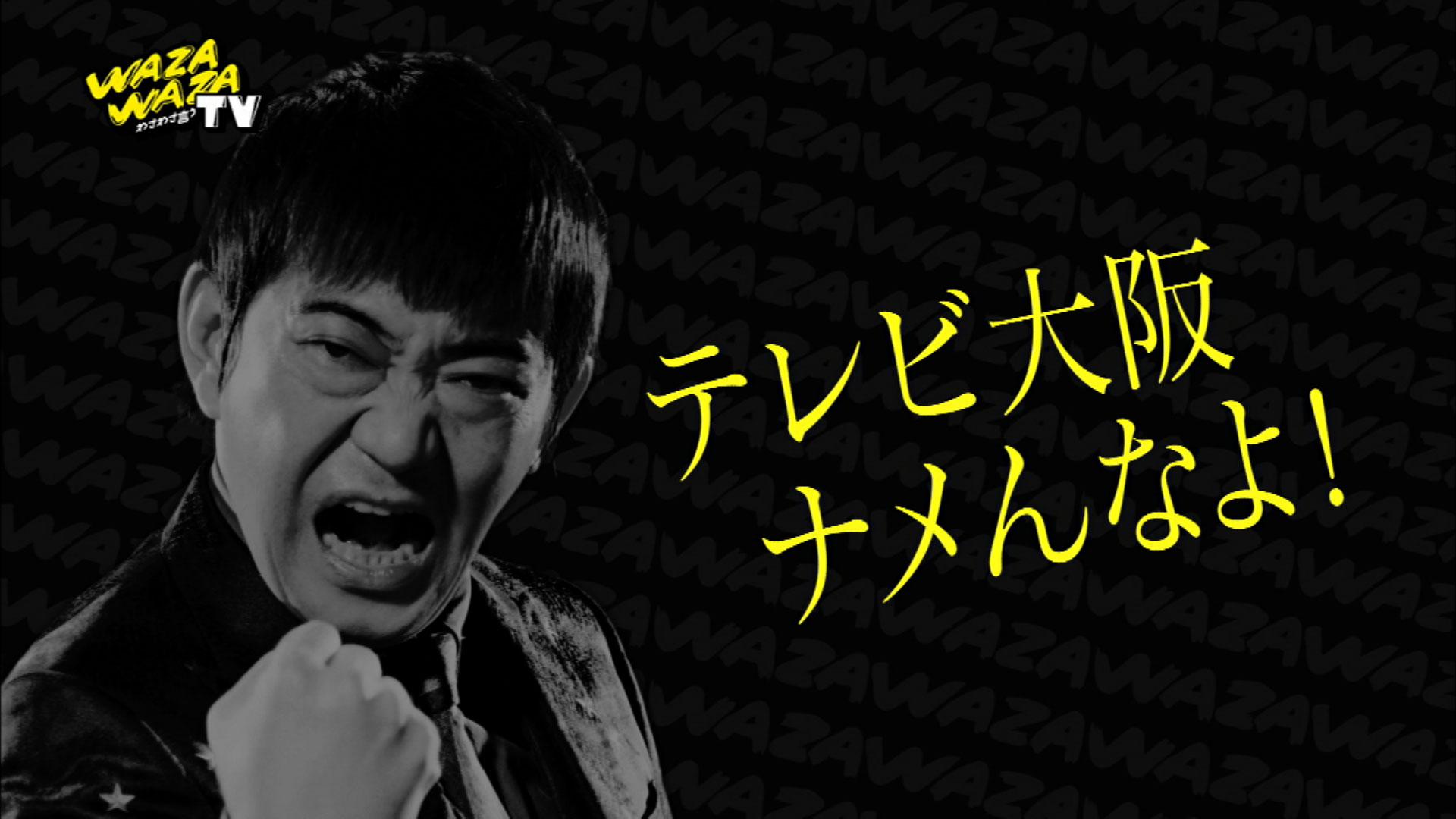 テレビ大阪ナメんなよ!