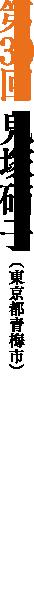 第30回 鬼塚硝子