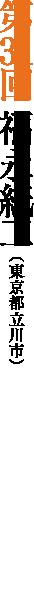 第31回 福永紙工