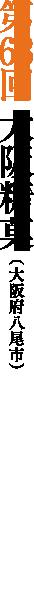 第68回 大阪糖菓